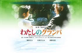 菅原文太が主演を務めた最後の映画『わたしのグランパ』まとめのサムネイル画像