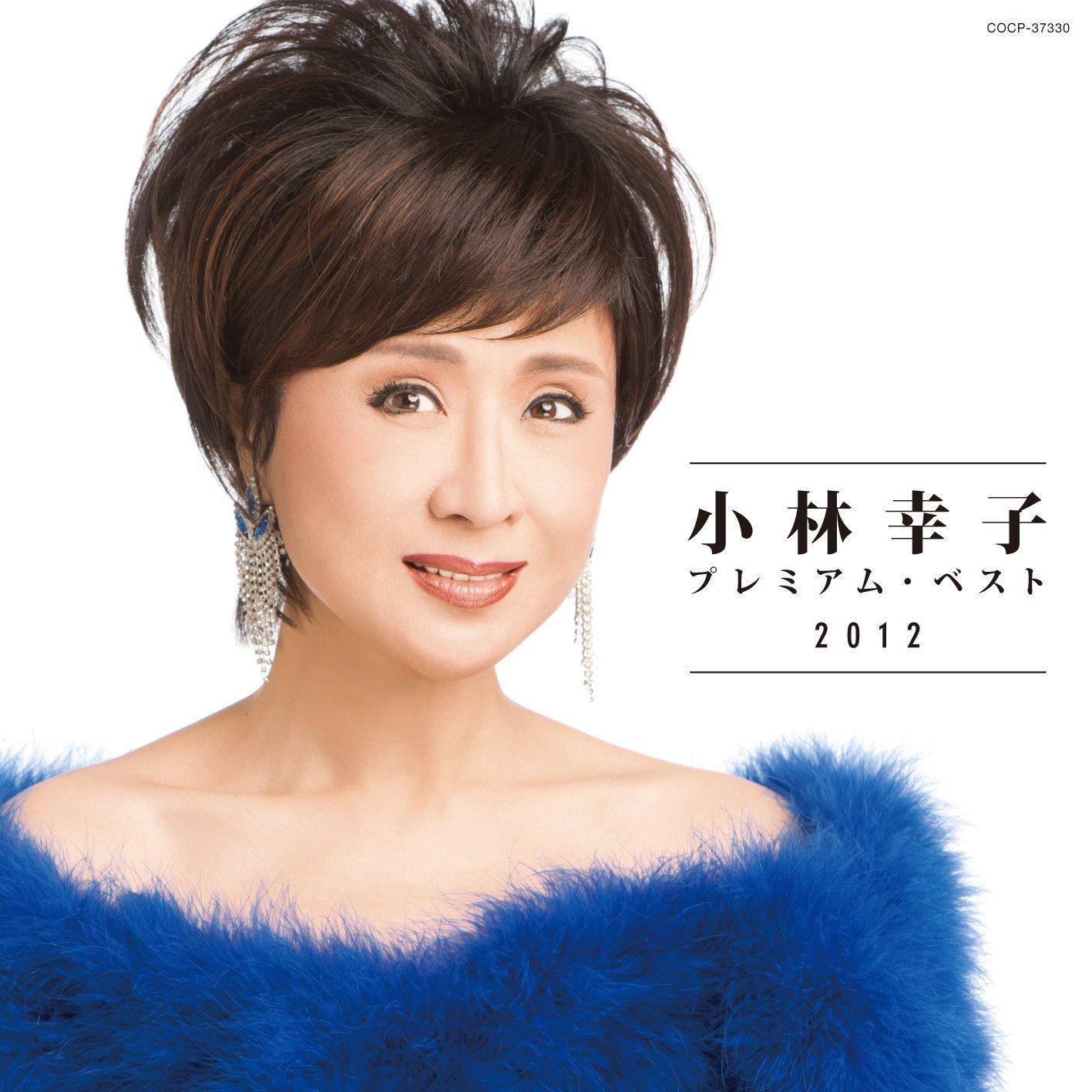 小林幸子、何故紅白に出ないのか!?現在はオタクに人気の噂!?のサムネイル画像