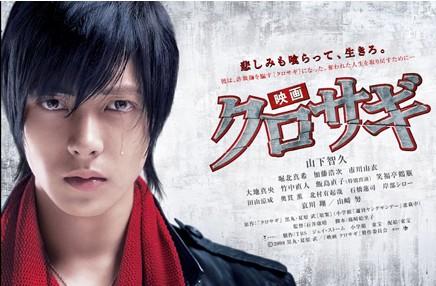 山下智久主演ドラマ「クロサギ」、あらすじやキャストは誰?のサムネイル画像