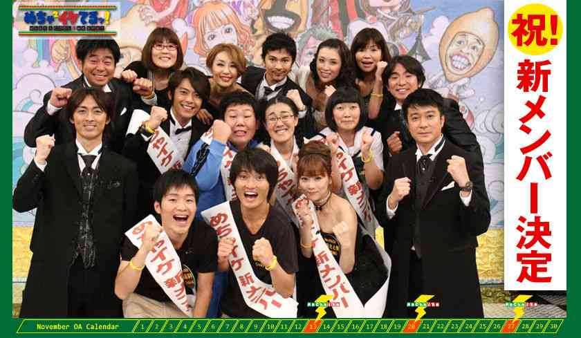 大人気番組「めちゃイケ」に新メンバー加わってさらに大盛り上がり!のサムネイル画像