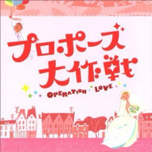 【ネタバレ有】プロポーズ大作戦のあらすじをまとめてみました!のサムネイル画像
