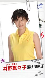 長谷川京子さんが先生役で出演!ドラマ「ドラゴン桜」とは?のサムネイル画像