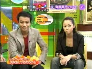 沢尻エリカと中山秀征が7年ぶりに和解!!あの件とはいったい!?のサムネイル画像