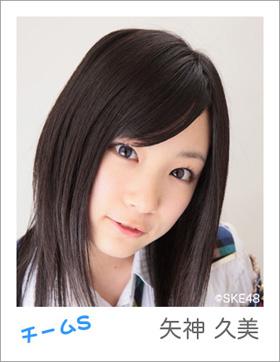 【元SKE48】矢神久美が結婚!?噂の真相を徹底検証してみた!のサムネイル画像