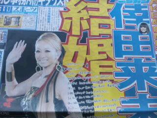 倖田來未交際期間4ヶ月で電撃結婚!!できちゃった結婚と裏話まとめのサムネイル画像