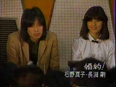長渕剛さんと石野真子さんは、結婚していました。知っていましたか?のサムネイル画像