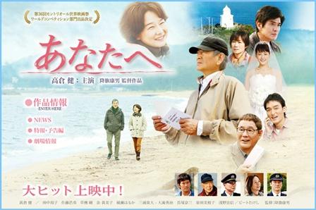 映画「あなたへ」は、高倉健さんが貴方に問いかけているかも。のサムネイル画像