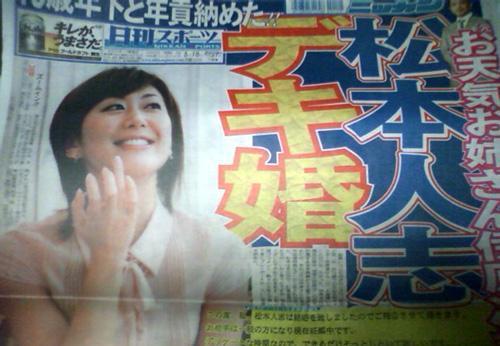 松本人志と妻の結婚秘話!でき婚報道を否定した妻との結婚理由は?のサムネイル画像