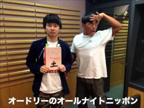 【オードリーのラジオが面白い!オールナイトニッポンラジオ音源集!のサムネイル画像