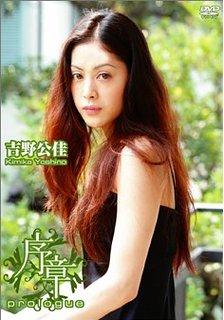 【◎綺麗なお姉さん◎】素敵な吉野公佳さんの写真を集めて見ました。のサムネイル画像