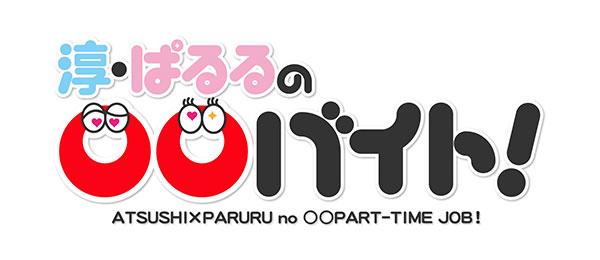 ロンブー淳とAKB48ぱるるの番組「淳・ぱるるの○○バイト!」って?のサムネイル画像