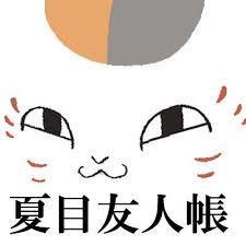 「夏目友人帳」というアニメを知っていますか?素敵なアニメですよのサムネイル画像