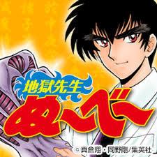 昔、放送されていたアニメ「ぬーべー」をご存知ですか???のサムネイル画像