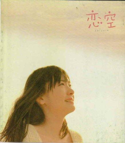 新垣結衣が主演の大ヒット映画「恋空」が切ない!!ストーリー紹介!のサムネイル画像