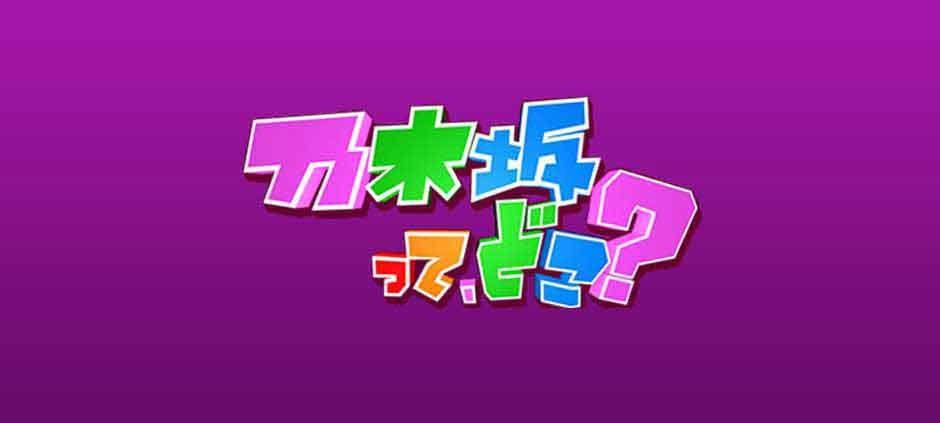 【乃木坂って、どこ?動画まとめ】視聴可能な人気番組をまとめましたのサムネイル画像
