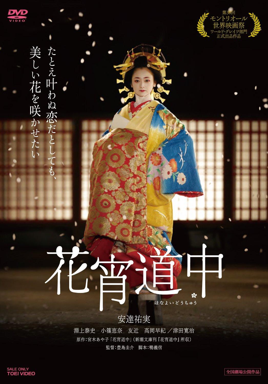 安達祐実が主演!!映画「花宵道中」ってどんな作品なの??のサムネイル画像