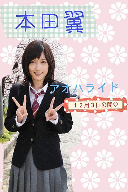 アオハライドに出演した本田翼さんの魅力を画像・動画で紹介するのサムネイル画像
