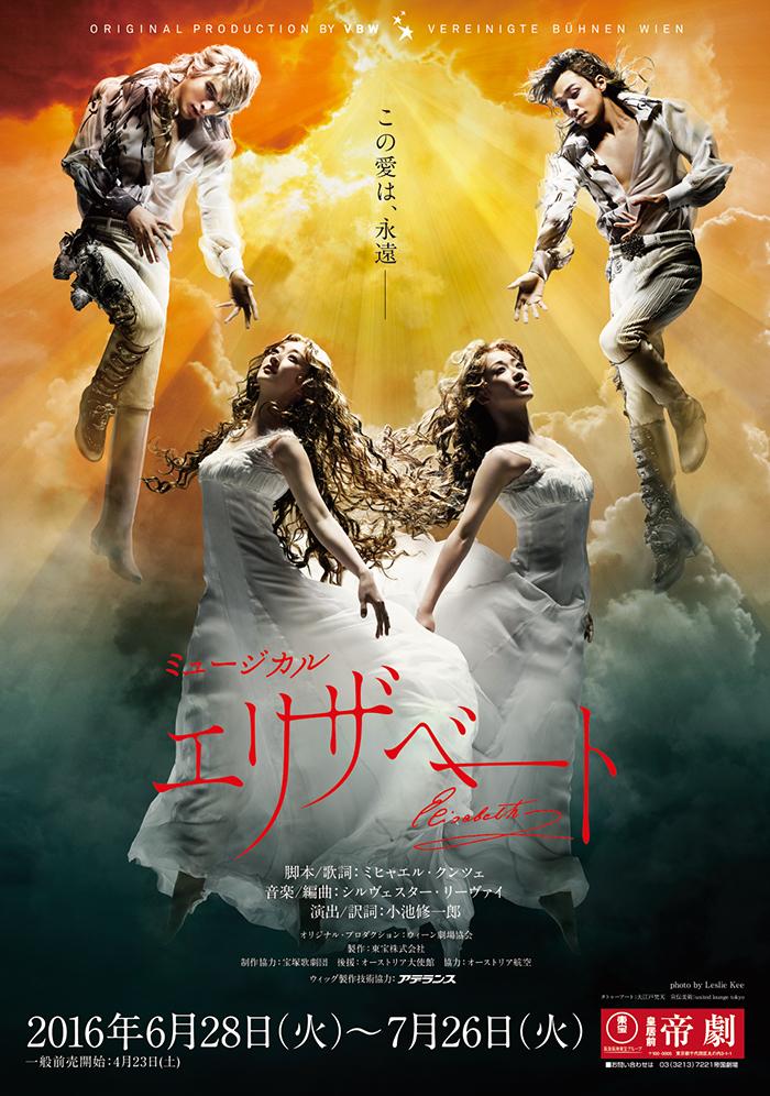 話題の豪華キャストのミュージカル『エリザベート』を観に行きたい!のサムネイル画像