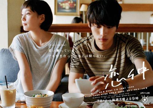 福士蒼汰さんが月9初主演したドラマ恋仲とそのキャストについてのサムネイル画像