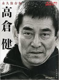 逝ってしまった名優・高倉健の残していった名言とエピソードの数々のサムネイル画像