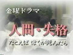 覚えていますか?一話ごとの衝撃!野島伸司脚本・ドラマ人間失格のサムネイル画像