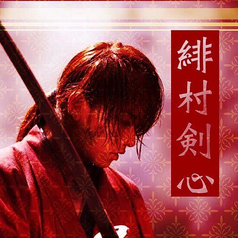 【映画 るろうに剣心】豪華すぎる出演キャストをご紹介!!のサムネイル画像
