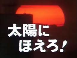 伝説の刑事ドラマ「太陽にほえろ!」の豪華出演者を紹介します!のサムネイル画像