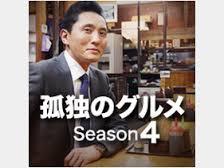 孤独のグルメ season4(2014年7月9日~9月24日放送)無料動画のサムネイル画像