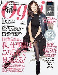 【ファッション雑誌oggi】モデルの皆さんが綺麗&雑誌もためになる!のサムネイル画像