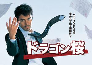 【豪華】2005年・ドラゴン桜のキャストを振り返る!15年ぶりに帰ってくる!のサムネイル画像