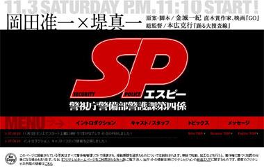 岡田准一のアクションが凄い!ドラマ「sp」のあらすじと出演者は?のサムネイル画像