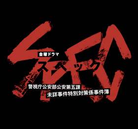 戸田恵梨香さん主演のドラマスペックについてご紹介します!のサムネイル画像