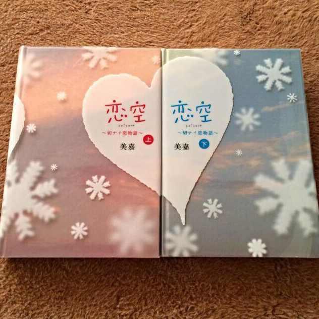 涙が止まらない…。大ヒットケータイ小説『恋空』とはどんな作品?のサムネイル画像