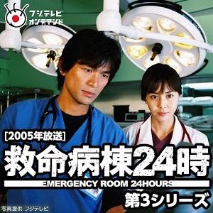 ドラマ「救命病棟24時」のキャストは豪華俳優勢ぞろいだった!のサムネイル画像