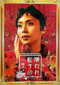 当時30歳の中谷美紀がみせた映画『嫌われ松子の一生』での女優魂★のサムネイル画像