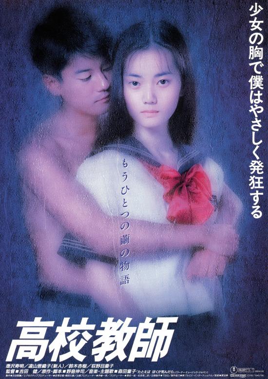 生徒と教師の禁断の愛を描いた『高校教師』には映画版があった?!のサムネイル画像