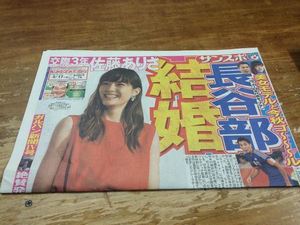 《今秋結婚!》サッカー長谷部誠がモデル佐藤ありさにゴール決めた?のサムネイル画像
