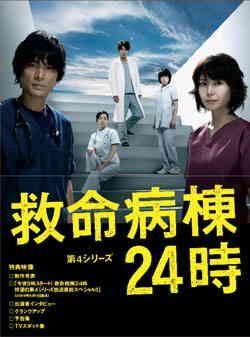 ドラマ『救命病棟24時』第1シリーズがDVD化されないワケとは!のサムネイル画像