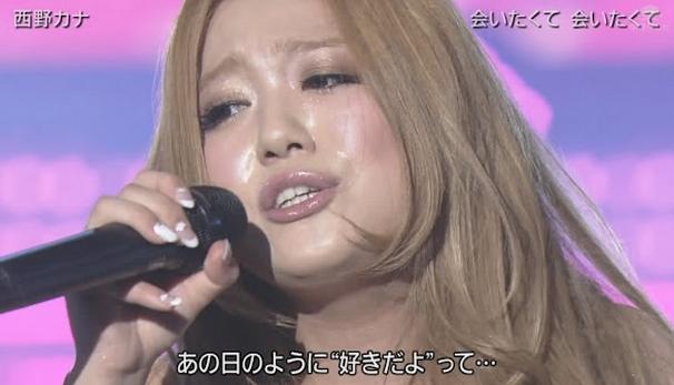 会いたくて会いたくて震えるのが西野カナ