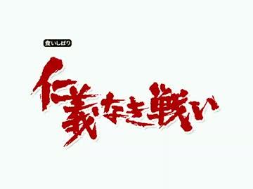 広島抗争を題材にした大人気映画『仁義なき戦い』の出演者を大公開!のサムネイル画像