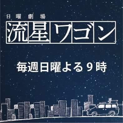 【ネタバレ】ドラマ「流星ワゴン」最終回のあらすじ&世間の反応とはのサムネイル画像
