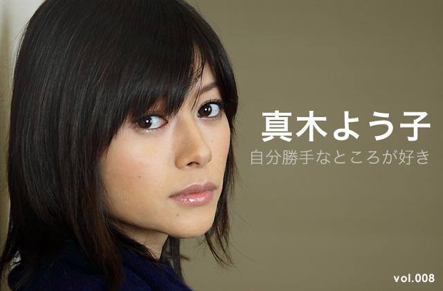 【画像いっぱい】こんな髪型にしたい、女優の真木よう子さん画集!!のサムネイル画像