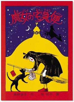 キキのその後も分かる!映画『魔女の宅急便』には原作があった!のサムネイル画像