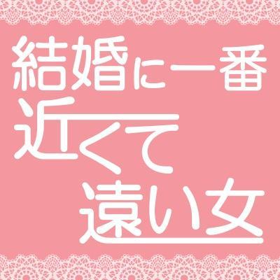 イモトアヤコ主演ドラマ「結婚に一番近くて遠い女」・気になる感想はのサムネイル画像