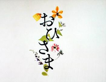 """【日本を勇気づけた!】井上真央主演朝ドラ """"おひさま""""を紹介のサムネイル画像"""