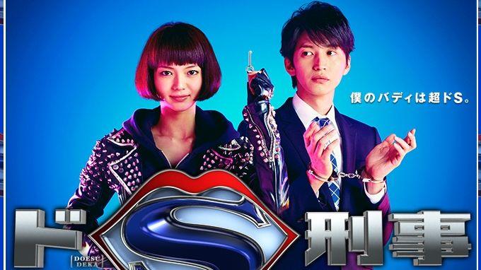 大倉&多部3度目の共演ドラマ「ドS刑事」・ネタバレと世間の声とはのサムネイル画像