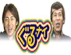 【2020年】ぐるナイ「ゴチ」でこれまでクビになったメンバー総まとめのサムネイル画像