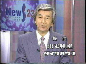 ニュース23!キャスターも変わりアナウンサーも変わったのです ...
