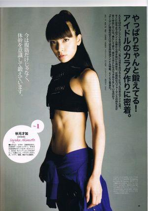【元AKB】秋元才加の腹筋が凄すぎる!秋元才加流・腹筋の鍛え方の画像