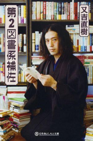 【ネタバレ】今さら聞けない!又吉直樹の芥川賞受賞作「火花」って?の画像